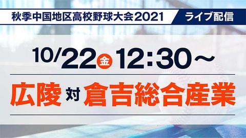10/22(金)12:30~ 広陵 対 倉吉総合産業