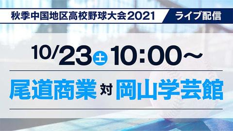 10/23(土)10:00~ 尾道商業 対 岡山学芸館