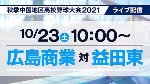 10/23(土)10:00~ 広島商業 対 益田東