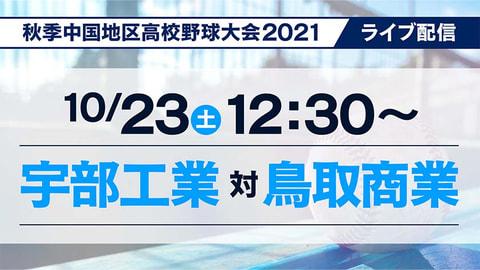 10/23(土)12:30~ 宇部工業 対 鳥取商業