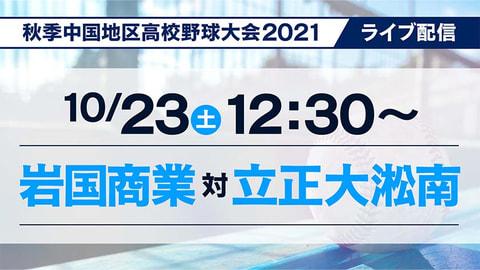 10/23(土)12:30~ 岩国商業 対 立正大淞南