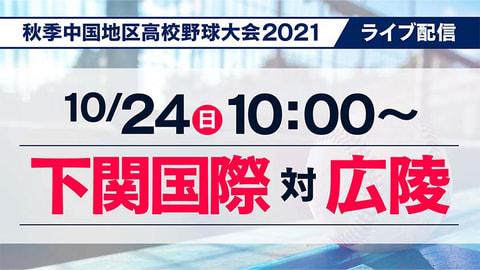 10/24(日)10:00~ 下関国際 対 広陵