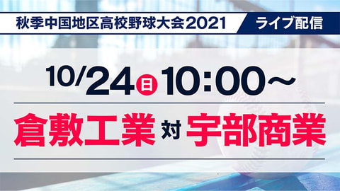 10/24(日)10:00~ 倉敷工業 対 宇部商業