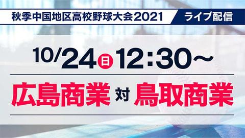 10/24(日)12:30~ 広島商業 対 鳥取商業