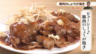 平野寿将が愛のムチ!お助け料理塾 再放送 「ジューシー♪豚肉のしょうが焼き」  2019年03月20日