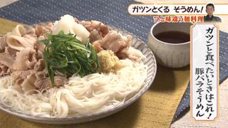平野寿将が愛のムチ!お助け料理塾  「ガツンと食べたいときはこれ!豚バラそうめん」  2018年09月03日