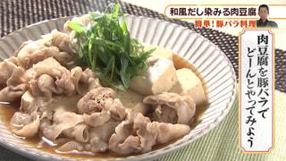 平野寿将が愛のムチ!お助け料理塾  「肉豆腐と豚バラでどーんとやってみよう」  2018年09月25日