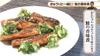 平野寿将が愛のムチ!お助け料理塾 「おじいちゃんおばあちゃんまで好きになる鮭の香味煮」  2018年10月31日