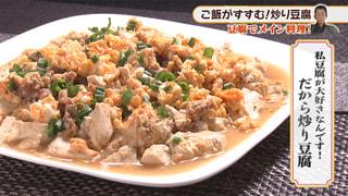 平野寿将が愛のムチ!お助け料理塾 「私豆腐が大好きなんです!だから炒り豆腐」  2018年11月21日
