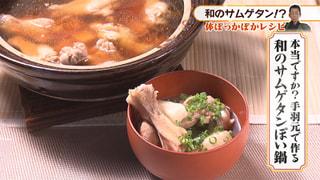 平野寿将が愛のムチ!お助け料理塾 「本当ですか?手羽元で作る和のサムゲタンぽい鍋」  2018年12月3日