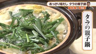 平野寿将が愛のムチ!お助け料理塾 「タラの親子鍋」  2019年1月23日