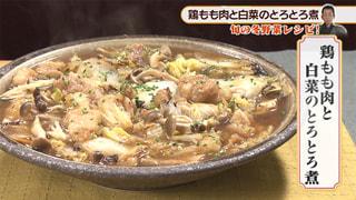 平野寿将が愛のムチ!お助け料理塾 「鶏もも肉と白菜のとろとろ煮」  2019年2月6日