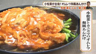 再放送「小松菜とカニカマのオムレツ和風あんかけ」  2019年2月19日