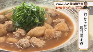 平野寿将が愛のムチ!お助け料理塾 「れんこんと鶏の団子煮」  2019年3月19日