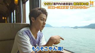 「運行終了が決まった瀬戸内マリンビューの旅」 #48 (2019年09月05日OA)