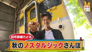 「ノスタルジックさんぽ 可部線旧線沿いの秋」 #54 (2019年10月17日OA)