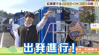 「紅葉愛でる 奥出雲おろち号の旅」 #55 (2019年10月24日OA)