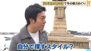 「日本遺産・鞆の浦探訪!冬の陣」 #60 (2019年12月05日OA)