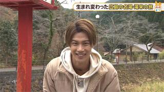 「生まれ変わった!広島の名湯・湯来温泉の旅」 #61 (2019年12月12日OA)