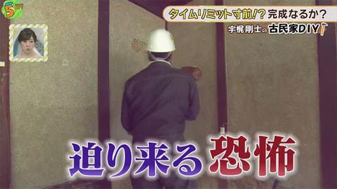 宇梶さんお気に入りのお風呂場をDIY!榮アナも参戦! 第9回