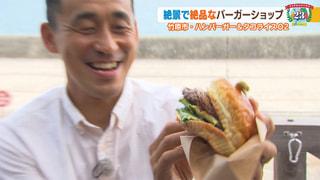 【竹原市 その7】海が見える絶景で絶品バーガー&タコライス #17