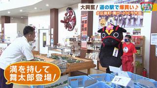 【北広島町 その2】 道の駅で爆買い&キャラ舞太郎と面会!#21