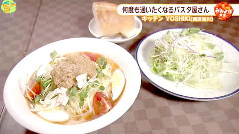 「kitchen YOSHIKI (キッチン ヨシキ)」 #59(2019年7月17日OA)