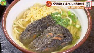 「新垣家」 #68(2019年8月19日OA)