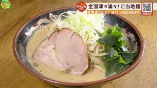 「北海道ラーメン はせ川」 #69(2019年8月20日OA)