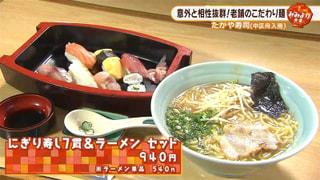 「たかや寿司」 #105 (2019年10月30日OA)