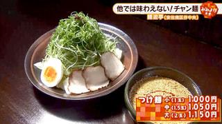 「麺遊亭」 #106 (2019年10月31日OA)