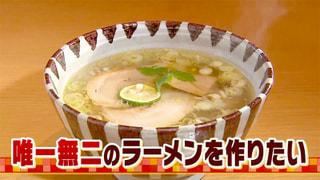 「鶏そば一休 八木店」 #108 (2019年11月05日OA)