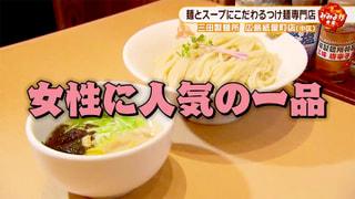 「三田製麺所 広島紙屋町店」 #109 (2019年11月06日OA)