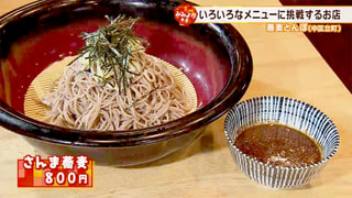 「蕎麦とんぼ 立町店」 #110 (2019年11月07日OA)