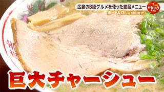 「麺一 本店」 #114 (2019年11月14日OA)
