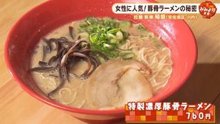 「拉麺 豚骨稲盛」 #118 (2019年11月25日OA)