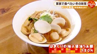 「麺彩kitchen あひる食堂」 #124 (2019年12月5日OA)