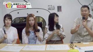 2019年08月08日 「アイドルグループ・アマレット初登場!ライブにも密着」 出演:中島尚樹(タレント)、Amaretto(アマレット) #222