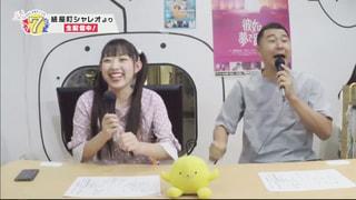 2019年09月05日 「オリジナルチロルチョコを作成」 出演:中島尚樹(タレント)、あいり(I LOVE U@) #232