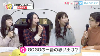 2019年12月05日「解散間近のアイドル、一番の思い出は?」出演:井上恵津子(タレント)、HIROSHIMA GO!GO! #267