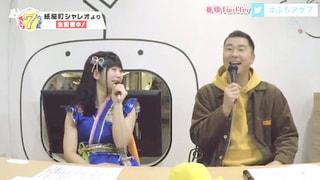 2020年01月09日「アイドルの今年挑戦してみたいこと」出演:中島尚樹(タレント)、田島綾夏(きつねでこんコン!) #275