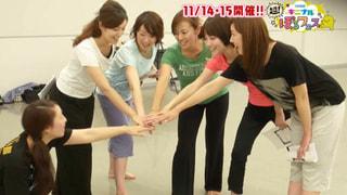 #1 ぽるフェス2015 女子アナミュージカルへの道!!