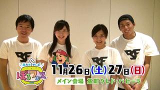 【ぽるフェス2016告知☆第2弾】HOME.NEXT4が踊る!