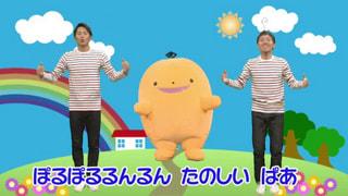 【ぽるフェス2016告知☆第4弾】「ぽるぽるダンス」フルバージョン!