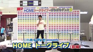 2017年5月5日開催「HOMEトークライブ」を大公開!(前編)