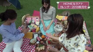 「HOME」女子アナ カレンダー2018