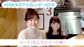 「HOME」女子アナ カレンダー2019