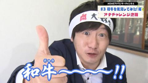 【アナチャレンジ】#3 廣瀬アナが和牛を実況⁉愛と肉汁が溢れる‼