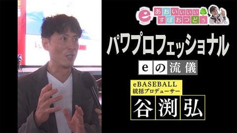 【パワプロフェッショナル】どうなる2年目?谷渕P語るeBASEBALL進化の流儀【あおe】