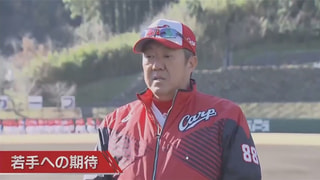 「キャンプ初日の選手の声、佐々岡監督が語るキャンプのポイント」 HOME「勝ちグセ。Carp TV」 in 日南キャンプ  #1